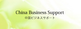 China Business Support 中国ビジネスサポート